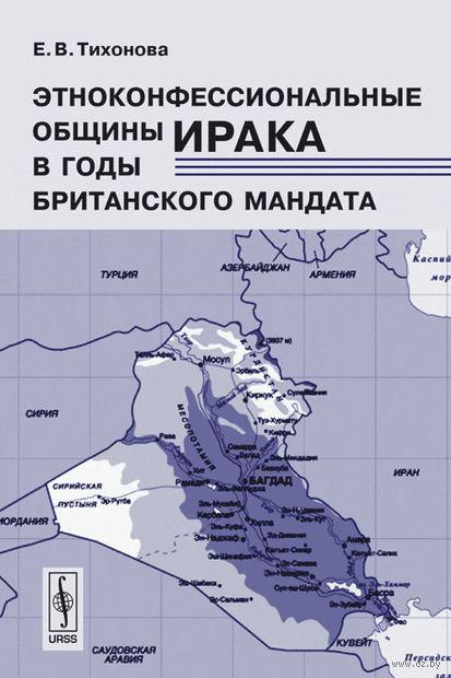 Этноконфессиональные общины Ирака в годы британского мандата. Елена Тихонова