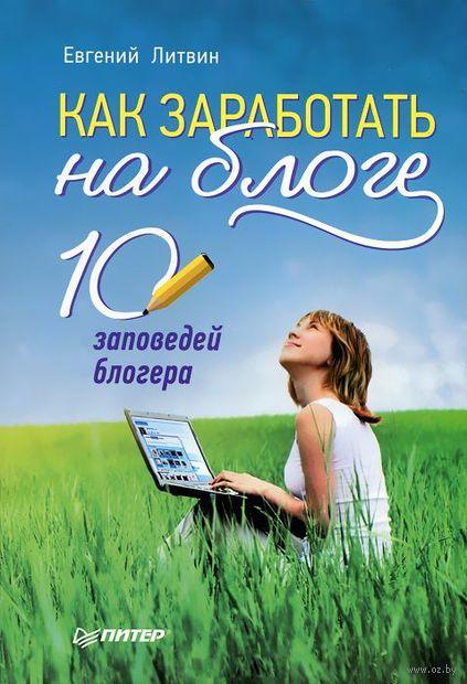Как заработать на блоге. 10 заповедей блогера — фото, картинка