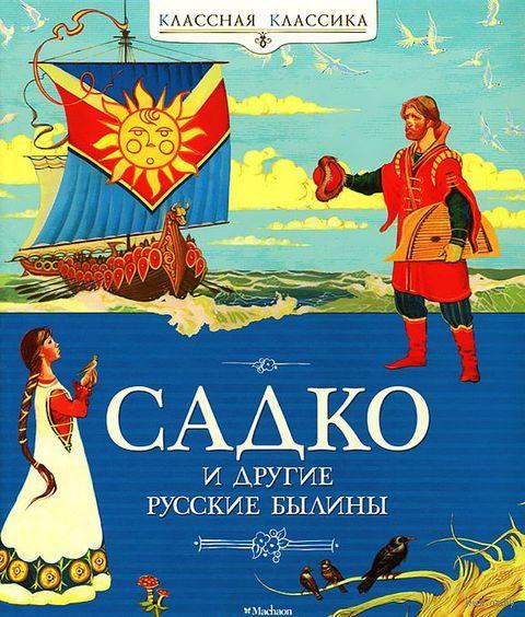 Садко и другие русские былины