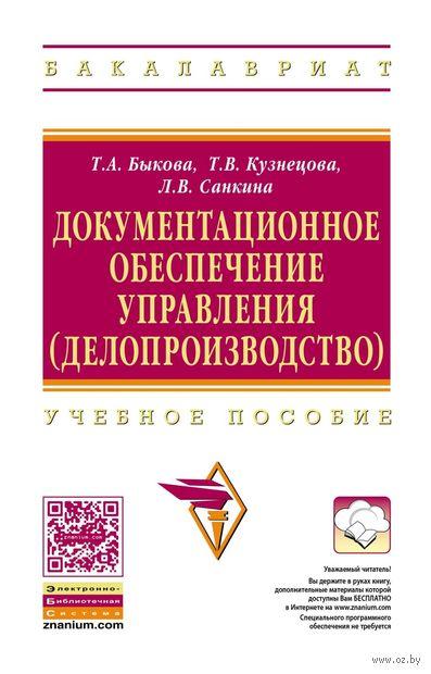 Документационное обеспечение управления. Татьяна Быкова, Татьяна Кузнецова