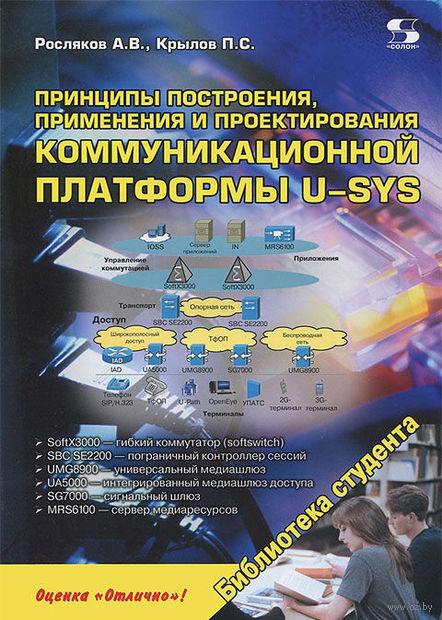 Принципы построения, применения и проектирования коммуникационной платформы U-SYS. А. Росляков, Павел Крылов