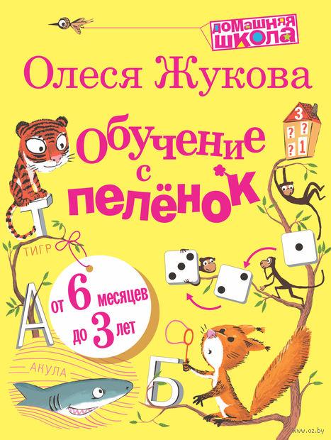 Обучение с пеленок. Олеся Жукова