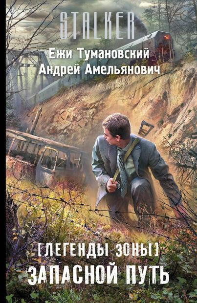 [Легенды Зоны]. Запасной путь. Андрей Амельянович, Ежи Тумановский
