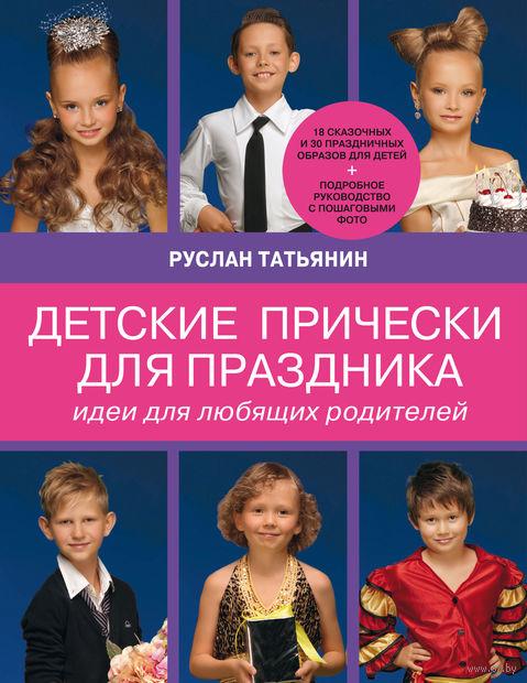 Детские прически для праздника. Руслан Татьянин