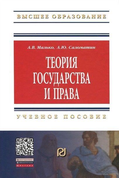 Теория государства и права. Александр Малько, Алексей Саломатин