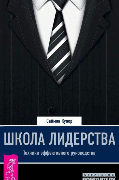 Школа лидерства. Техники эффективного руководства. Саймон Купер, Ирина Емельянова