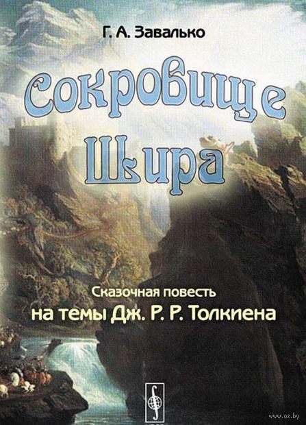 Сокровище Шира. Сказочная повесть на темы Дж. Р. Р. Толкиена — фото, картинка