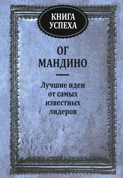 Книга успеха. Ог Мандино