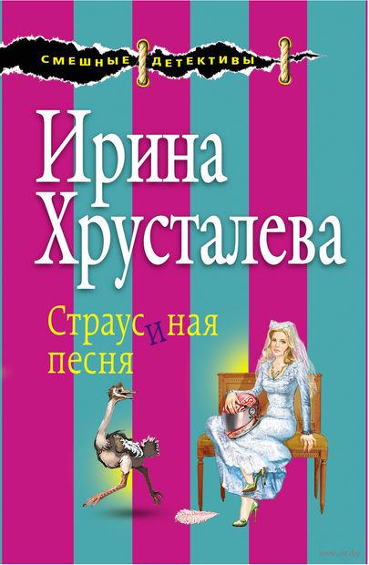 Страусиная песня (м). Ирина Хрусталева