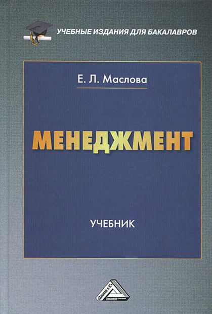 Менеджмент. Елена Маслова