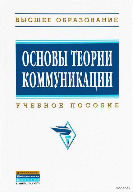 Основы теории коммуникации. Оскар Гойхман