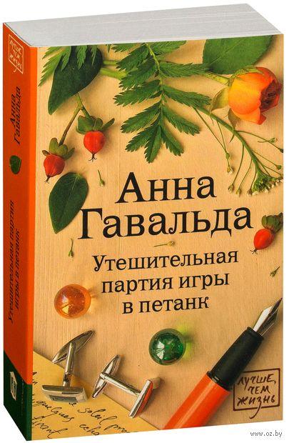 Утешительная партия игры в петанк (м). Анна Гавальда