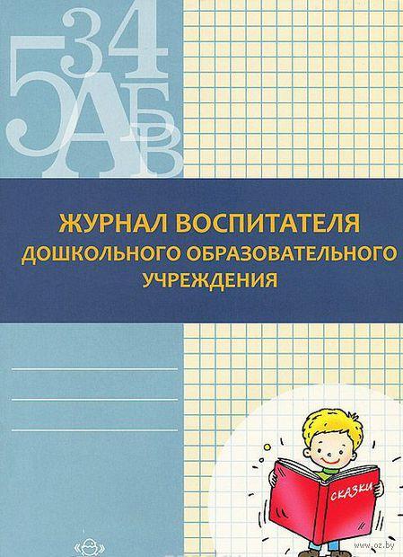 Журнал воспитателя дошкольного образовательного учреждения. Галина Белодед, Наталья Федяева