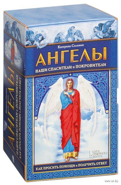 Ангелы наши спасители и покровители. Как просить помощи и получить ответ (+ колода карт). Катерина Соляник