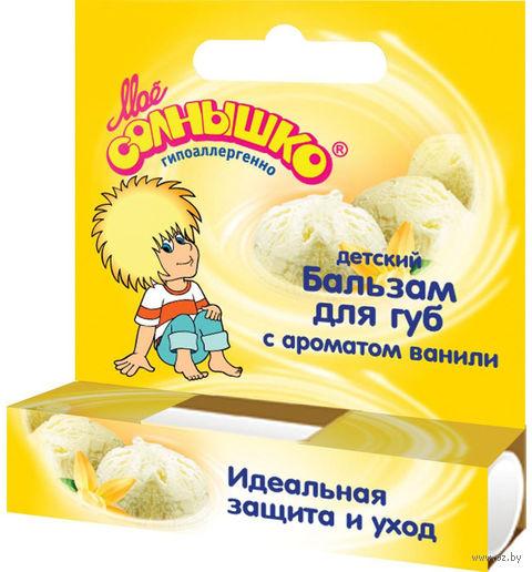 """Бальзам для губ """"Ваниль"""" (2,8 гр)"""