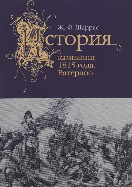 История кампании 1815 года. Ватерлоо. Жан-Филипп Шаррас