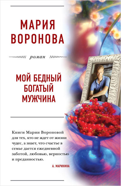 Мой бедный богатый мужчина (м). Мария Воронова