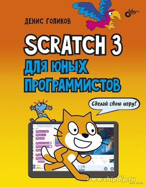Scratch для юных программистов. Денис Голиков