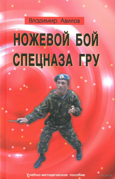 Ножевой бой спецназа ГРУ. Учебно-методическое пособие — фото, картинка