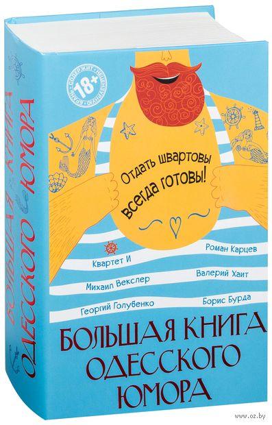 Большая книга одесского юмора — фото, картинка