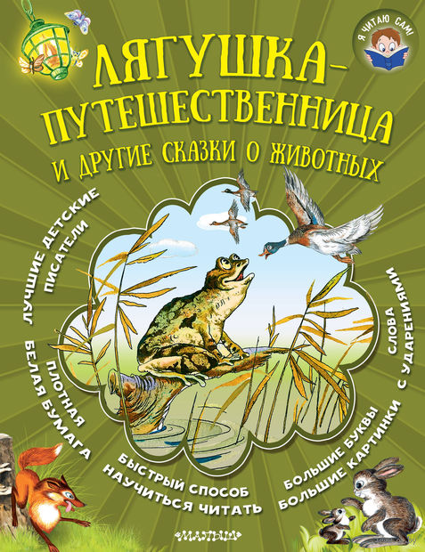 Лягушка-путешественница и другие сказки о животных — фото, картинка