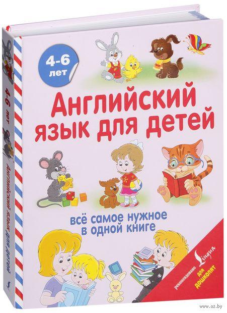 Английский язык для детей — фото, картинка