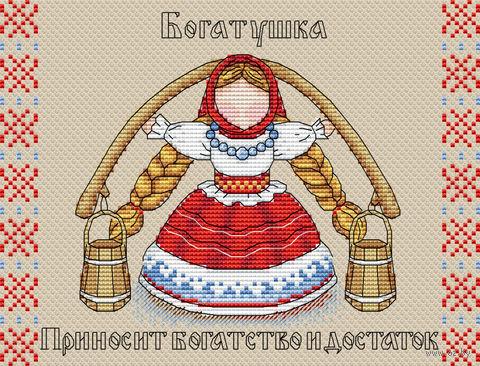 "Вышивка крестом ""Славянский оберег. Богатушка"" (160х210 мм) — фото, картинка"