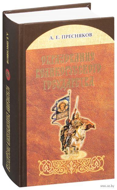 Образование Великорусского государства — фото, картинка
