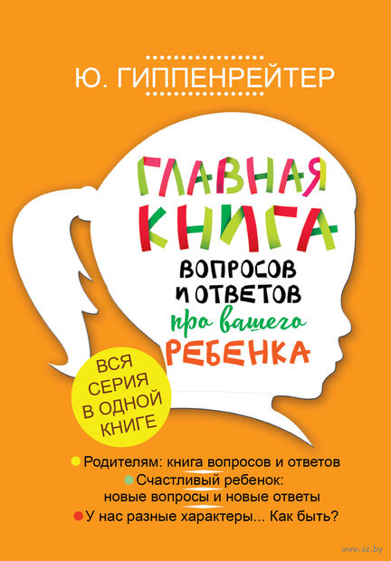 Главная книга вопросов и ответов про вашего ребенка — фото, картинка