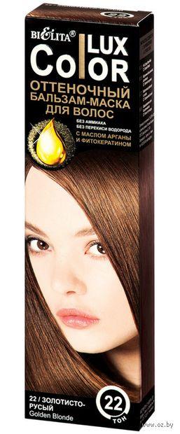"""Оттеночный бальзам-маска для волос """"Color Lux"""" тон: 22, золотисто-русый; 100 мл — фото, картинка"""