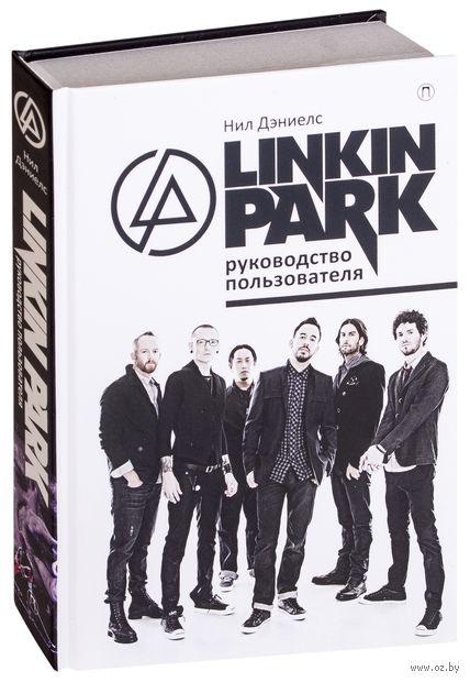 Linkin Park. Руководство пользователя — фото, картинка