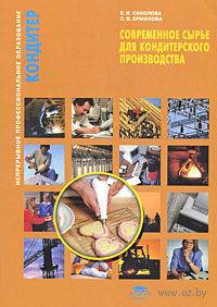 Современное сырье для кондитерского производства. Светлана Ермилова, Елена Соколова
