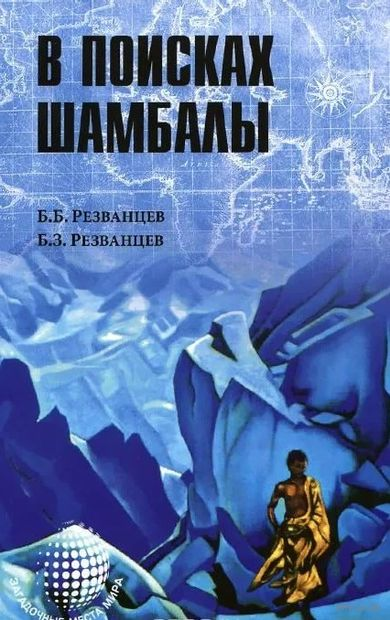 В поисках Шамбалы — фото, картинка