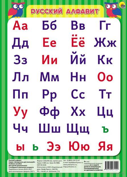 Шпаргалки для малышей. Русский алфавит (зеленый) — фото, картинка