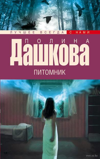 Питомник (м). Полина Дашкова