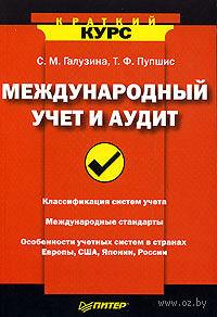 Международный учет и аудит. Краткий курс