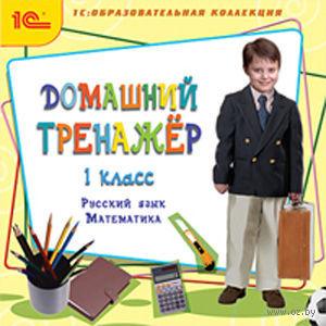 1С:Образовательная коллекция. Домашний тренажер, 1 класс. Русский язык, математика
