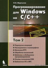 Программирование для Windows на C/C++. Том 2. Николай Мартынов