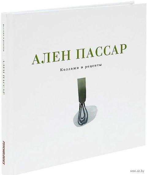 Коллажи и рецепты. Ален Пассар