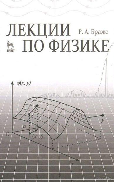 Лекции по физике. Р. Браже