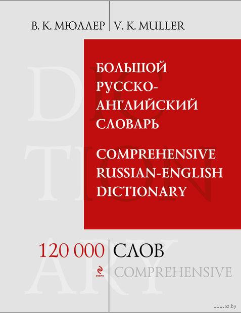 Большой русско-английский словарь. 120 000 слов и выражений. Владимир Мюллер