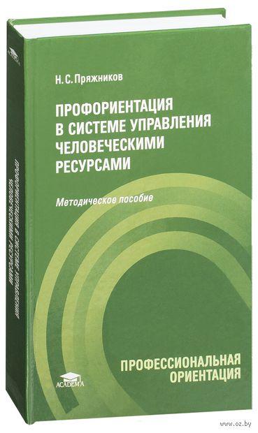 Профориентация в системе управления человеческими ресурсами. Николай Пряжников