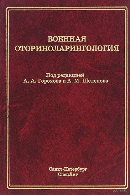 Военная оториноларингология. Андрей Горохов, Анатолий Шелепов