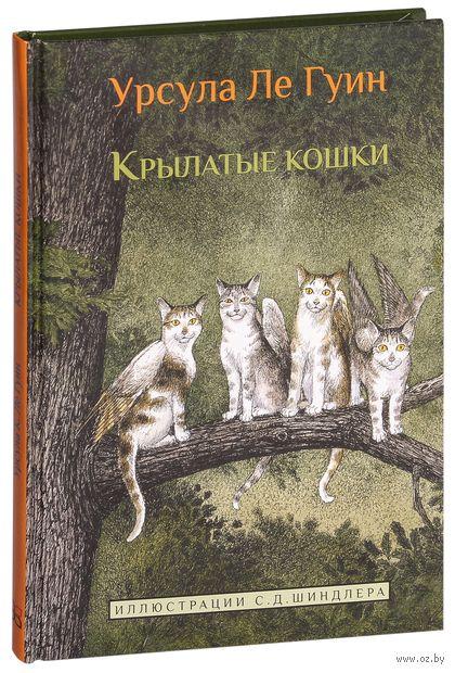 Крылатые кошки. Урсула Кребер Ле Гуин