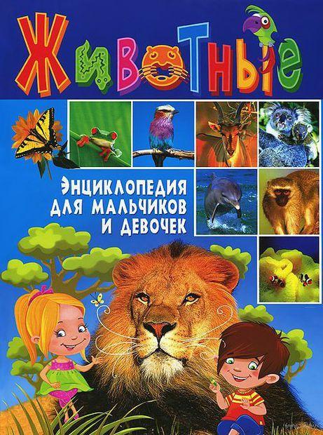 Животные. Энциклопедия для мальчиков и девочек — фото, картинка