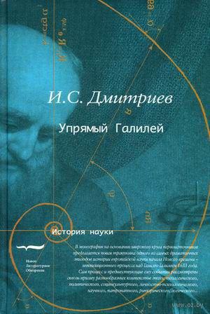 Упрямый Галилей. И. Дмитриев