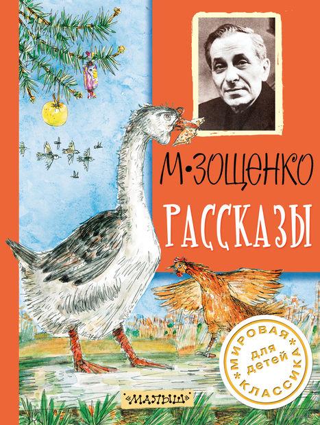 М. Зощенко. Рассказы — фото, картинка