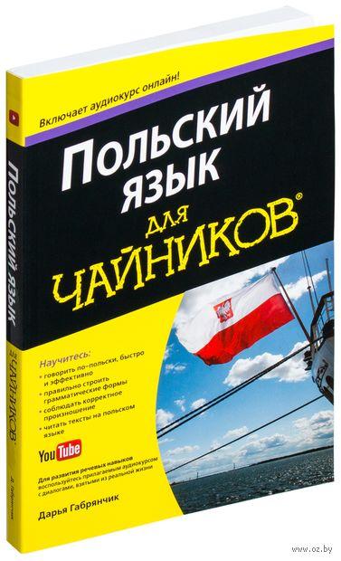 """Польский язык для """"чайников"""" (+ аудиокурс). Дарья Габрянчик"""