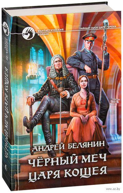 Черный меч царя Кощея. Андрей Белянин