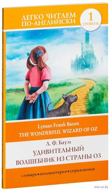 The Wonderful Wizard of Oz. Уровень 1. Лаймен Фрэнк Баум